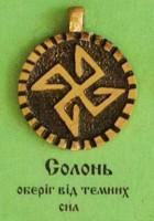 Солонь, 70 грн.