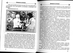 Іван Просяник. Скарбниця молодечої сили, 240 грн.