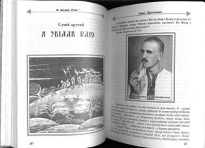 Іван Просяник. Скарбниця молодечої сили, 100 грн.