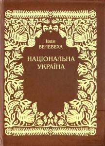 Іван Белебеха. Національна Україна, 170 грн.