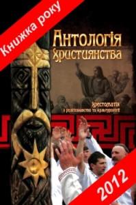 Галина Лозко. Антологія християнства, 95 грн.