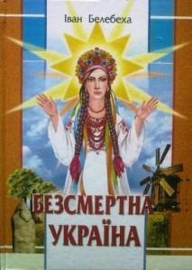 Іван Белебеха. Безсмертна Україна, 60 грн.