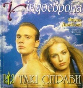 Такі Справи. Індоєвропа. Походження українського народу, 40 грн.