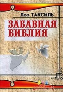 Лео Таксиль, Забавная Библия, 30 грн.