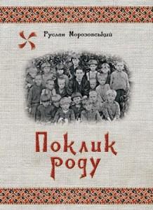 Руслан Морозовський, Поклик роду, 20 грн.