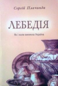 Сергій Плачинда. Лебедія, 40 грн.