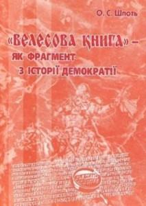 """Олексій Шпоть, """"Велесова Книга"""" - як фрагмент з історії демократії, 10 грн."""