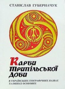 Станіслав Губерначук. Карби Трипільської Доби, 40 грн.