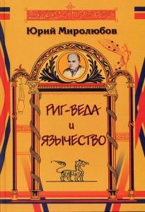 Юрий Миролюбов. Риг-Веда и язычество, 85 грн.