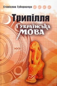 Станіслав Губерначук. Трипілля і українська мова, 180 грн.