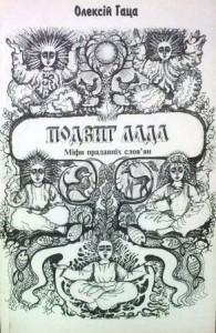 Олексій Гаца. Подвиг Лада (міфи прадавніх слов'ян), 50 грн.