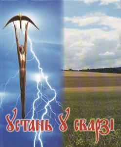 Володимир Осипчук-Скоровода, Устань у Сварзі, 60 грн.