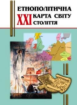 Жук П., Мазур Н., Соломонюк Р., Турчак Р. Етнополітична карта світу XXI століття, 45 грн.