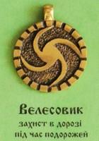 Вєлєсовик, 70 грн.