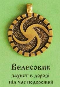 Вєлєсовик, 50 грн.
