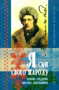 Михайло Максимович, Я син свого народу, 30 грн.