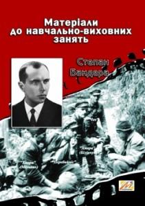 Степан Бандера: матеріали до навчально-виховних занять, 45 грн.