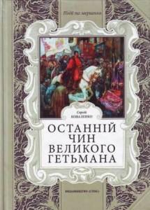Сергій Коваленко, Останній чин великого Гетьмана, 70 грн.