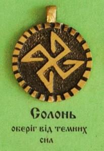 Солонь, 50 грн.