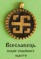 Всеславець, 70 грн.