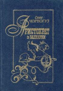 Олег Чорногуз. Аристократ із Вапнярки, 50 грн.