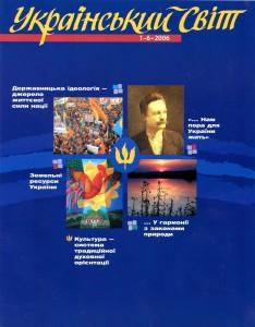 Український світ. 1-6 (2006 рік), 20 грн.