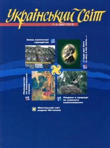 Український світ. 1-3 (2007 рік), 20 грн.