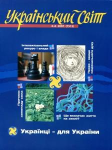 Український світ. 4-6 (2007 рік), 20 грн.