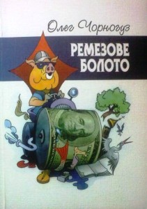 Олег Чорногуз. Ремезове болото, 35 грн.