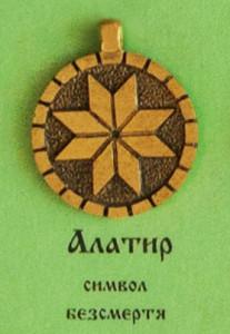Алатир, 50 грн.