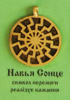Навья Сонцє, 70 грн.