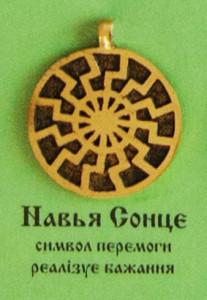 Навья Сонцє, 50 грн.
