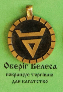 Оберіг Вєлєса, 50 грн.
