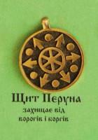 Щит Пєруна, 70 грн.