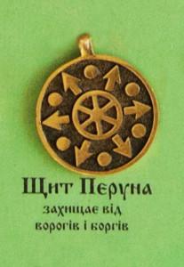 Щит Пєруна, 50 грн.