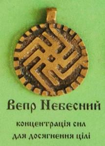Вєпр Нєбєсний, 50 грн.