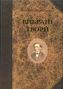 Михайло Максимович. Вибрані Твори, 65 грн.