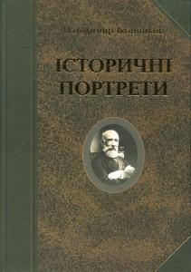 Володимир Іконников. Історичні портрети, 50 грн.