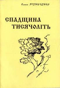 Олекса Різниченко. Спадщина тисячоліть, 15 грн.