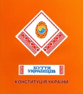 """Конференція """"Буття Українців"""" (2007). Конституція України, 30 грн."""