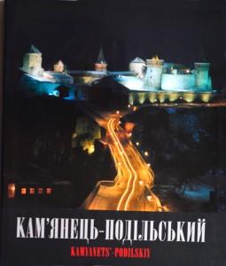 Фотоальбом. Кам'янець-Подільський, 380 грн.