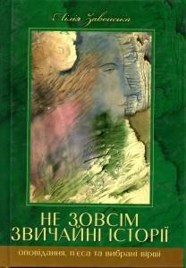 Лілія Завойська. Не зовсім звичайні історії, 30 грн.
