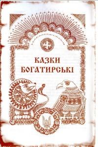 Іван Просяник. Золота грамота, 85 грн.