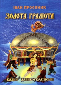 Іван Просяник. Золота грамота, 70 грн.