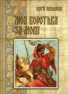 Сергій Мельничук. Моя боротьба за мову, 70 грн.