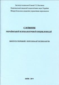 Словник української психологічної енциклопедії, 20 грн.