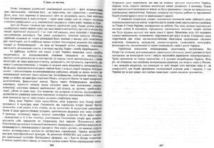 Олексій Губко. Психологія українського народу. Книга друга, 170 грн.