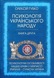 Олексій Губко. Психологія українського народу. Книга друга, 80 грн.