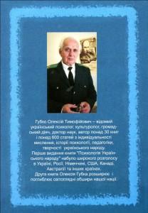 Олексій Губко. Психологія українського народу. Книга друга, 150 грн.