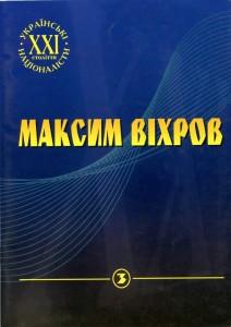 Максим Віхров. Статті, 20 грн.